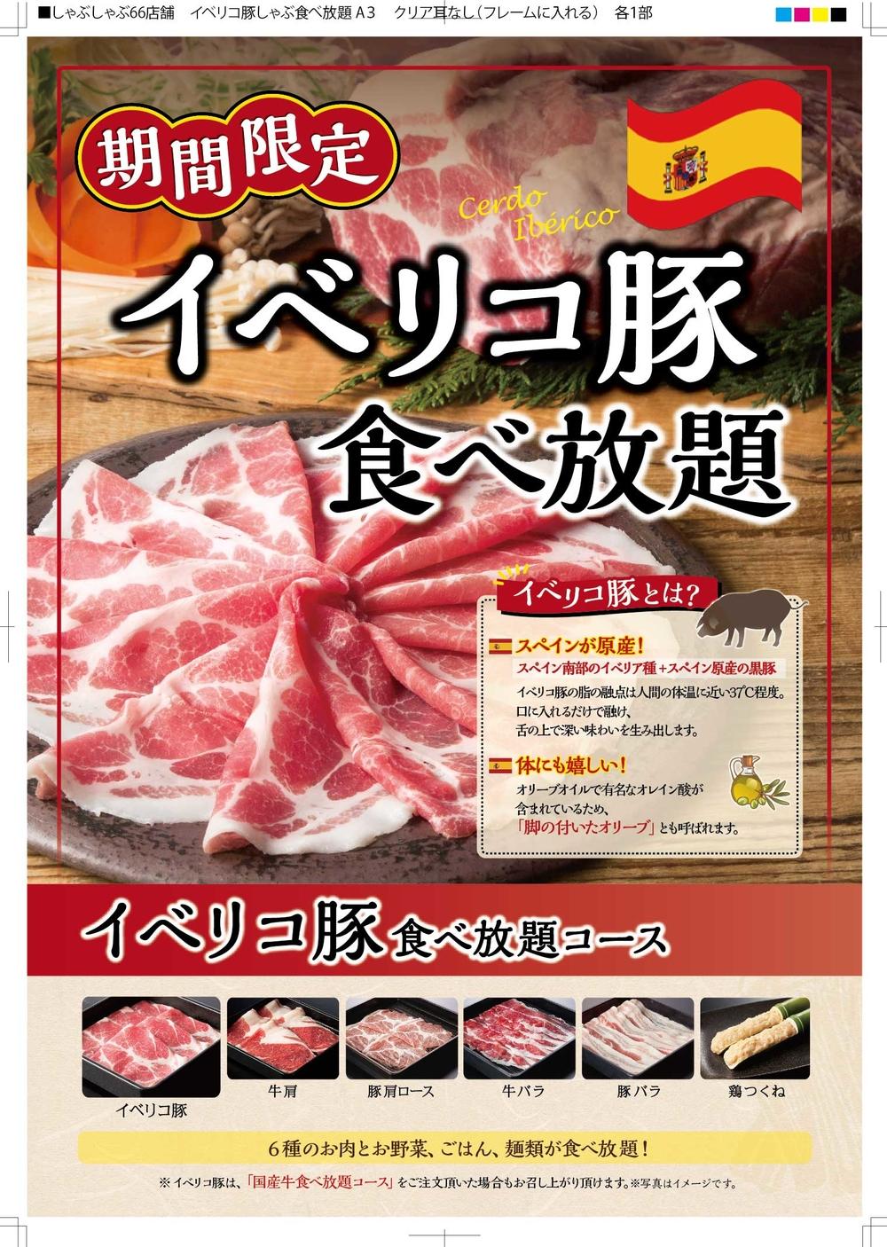 しゃぶしゃぶ食べ放題しゃぶ菜 shabu SAI