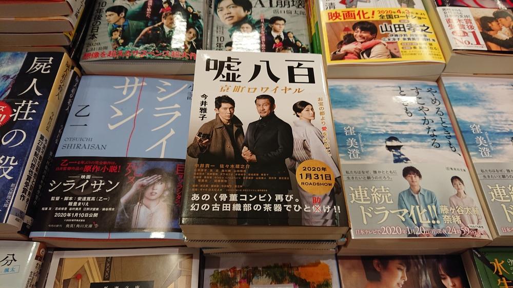 TSUTAYA BOOK STORE