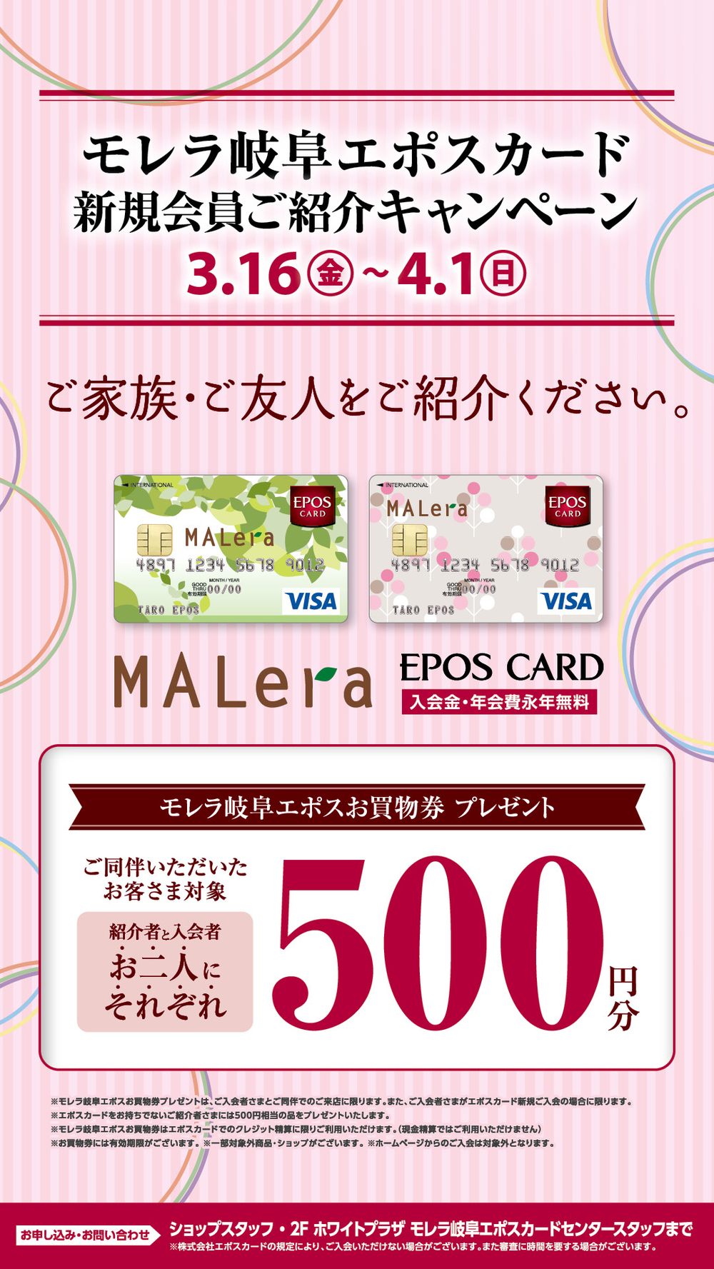 モレラ岐阜エポスカードセンター