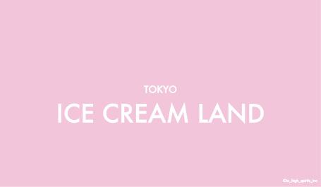 TOKYO ICE CREAM LAND(アイスクリームランド)【入場無料】