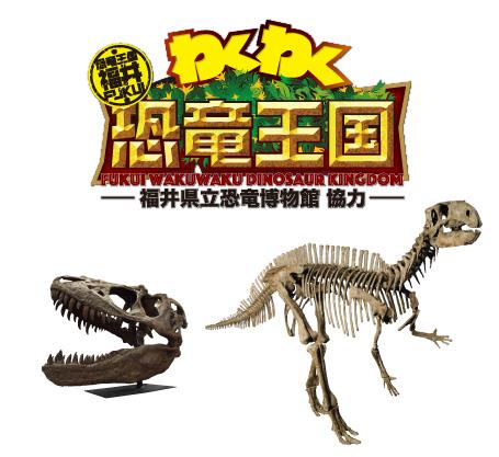 わくわく 恐竜王国