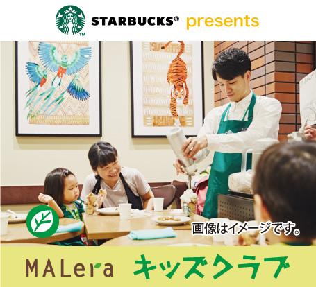 夏の自由研究体験 ~コーヒーの研究~【要予約】