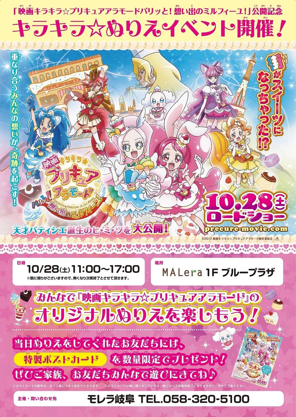 「映画キラキラ☆プリキュアアラモード パリッと!想い出のミルフィーユ」公開記念 キラキラ☆ぬりえイベント開催!