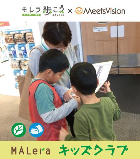モレラ歩こうぷろじぇくと ポイントゲットウォーク!!!(要予約)