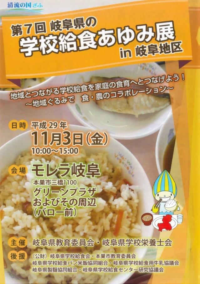 第7回岐阜県の学校給食あゆみ展in岐阜地区