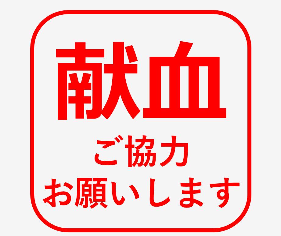 献血へのご協力をお願いします。