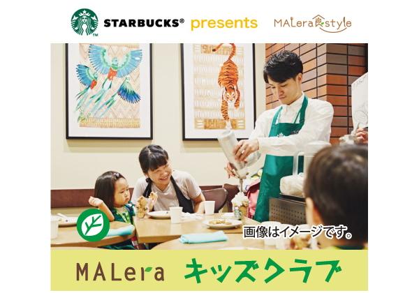 ad5641a263fb モレラ岐阜公式HP   MALera