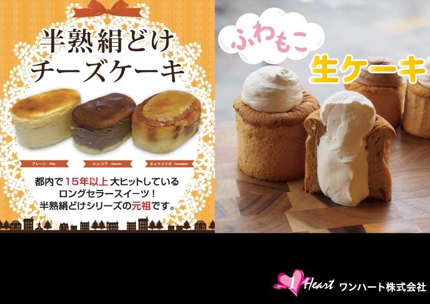 半熟絹どけケーキ&ふわもこ生ケーキの洋菓子フェア!