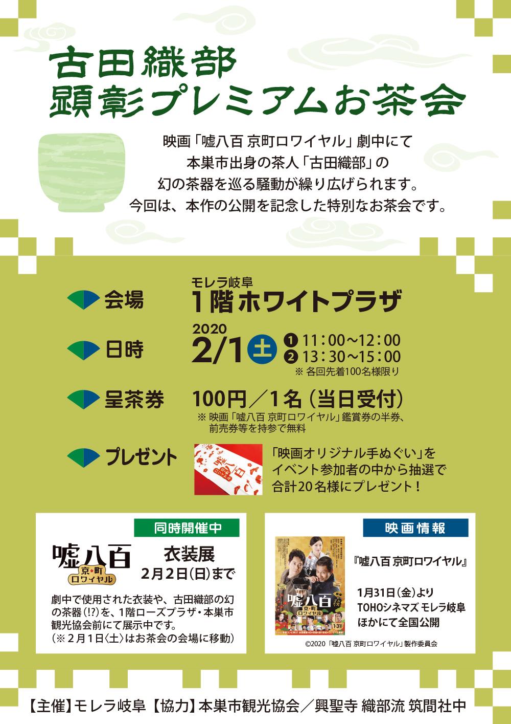 映画「嘘八百 京町ロワイヤル」公開記念 古田織部 顕彰プレミアムお茶会