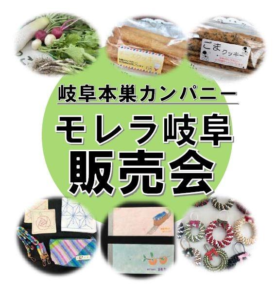 岐阜本巣カンパニーモレラ岐阜販売会