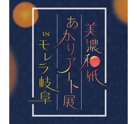 美濃和紙あかりアート展 in モレラ岐阜