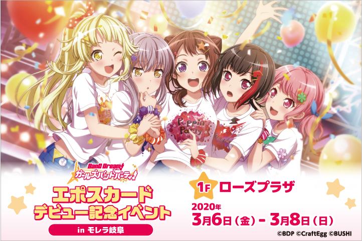 バンドリ!ガールズバンドパーティ!エポスカードデビュー記念イベント