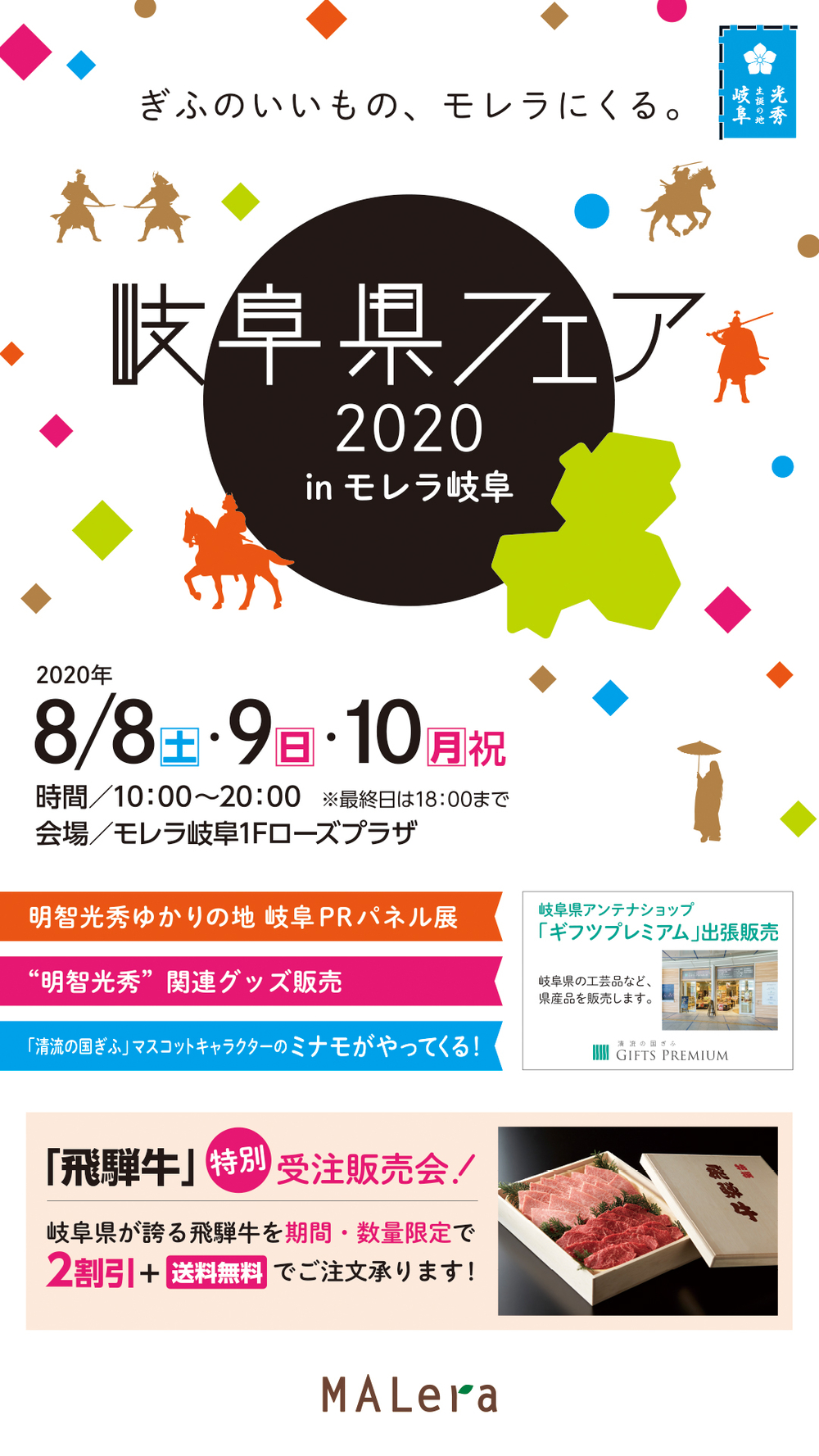 岐阜県フェア2020 in モレラ岐阜