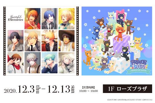 うたの☆プリンスさまっ♪「Beautiful Memories」&「PRINCE CAT HOUSE」
