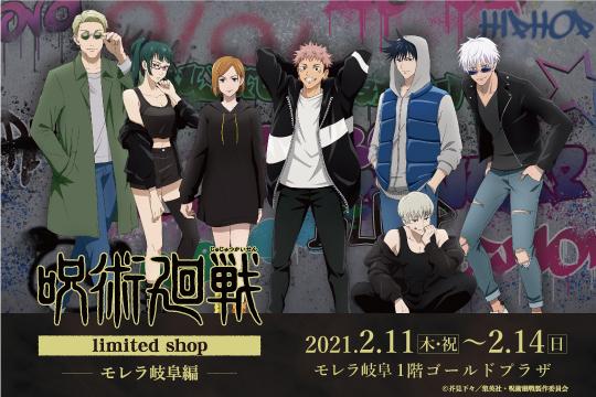 呪術廻戦 limited shop