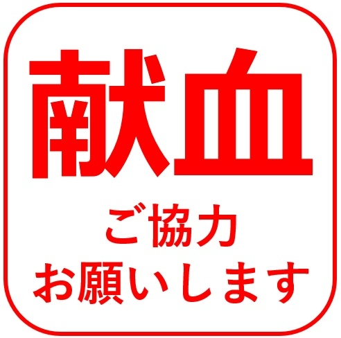 献血(岐阜県赤十字血液センター)