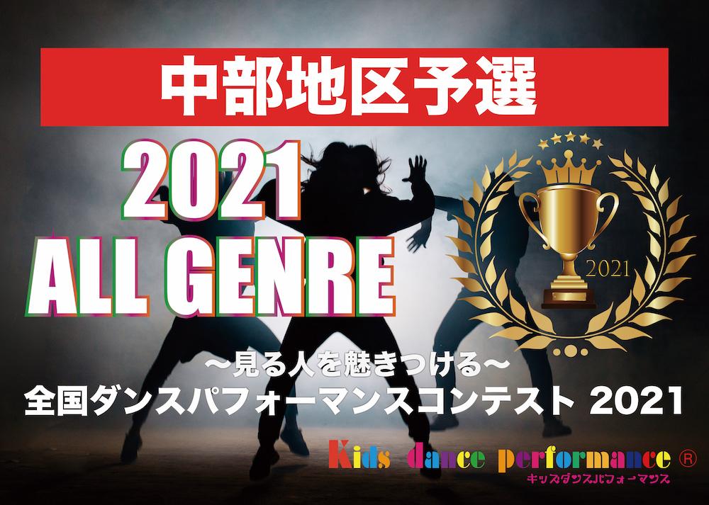 【5/23雨天順延】キッズダンスパフォーマンス in モレラ岐阜 -全国ダンスパフォーマンスコンテスト 2021 中部地区予選-