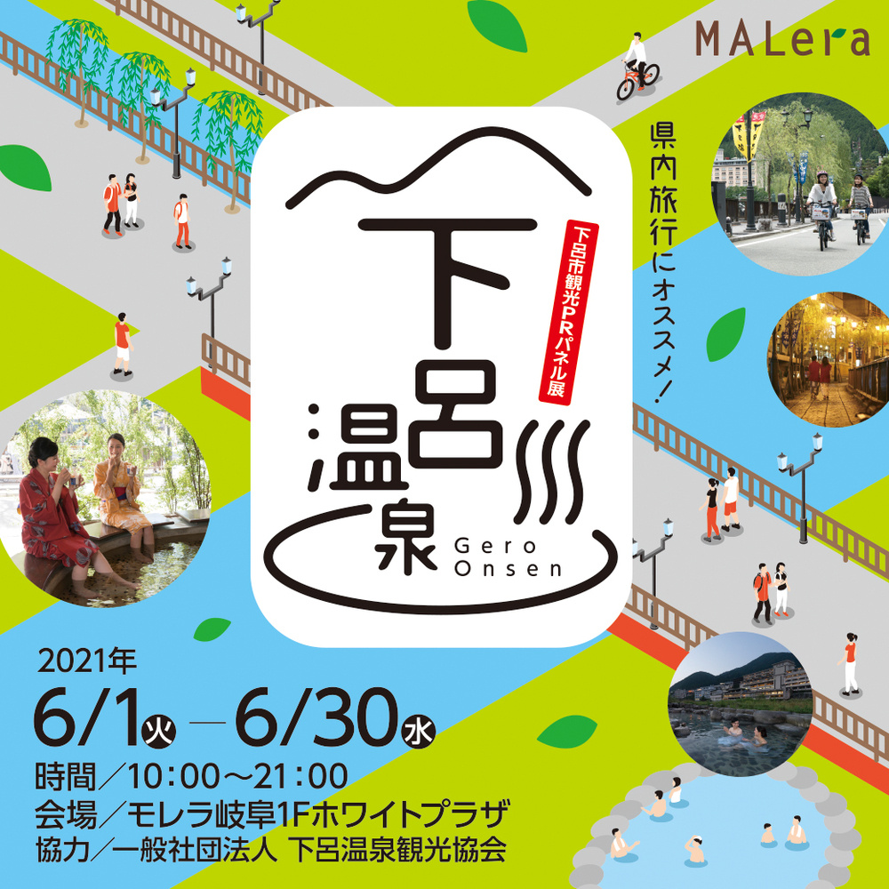 県内旅行にオススメ!下呂市観光PRパネル展