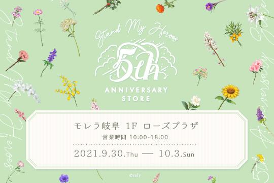 スタンドマイヒーローズ 5th Anniversary Store inモレラ岐阜