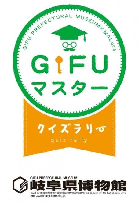 \GIFUマスターシリーズ/ 岐阜県博物館プロデュース 「GIFUマスタークイズラリー」