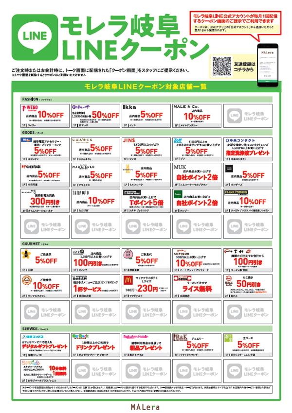 モレラ岐阜LINEクーポン