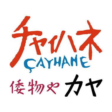 チャイハネ/カヤ