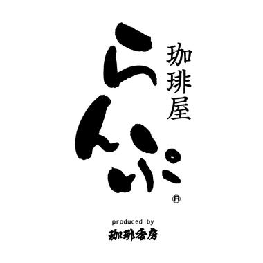 珈琲屋らんぷ モレラ岐阜店