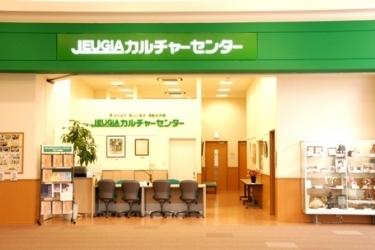 JEUGIAカルチャーセンター