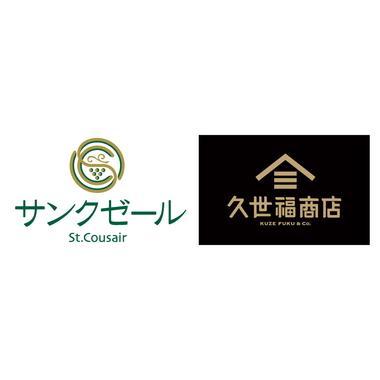サンクゼール・久世福商店