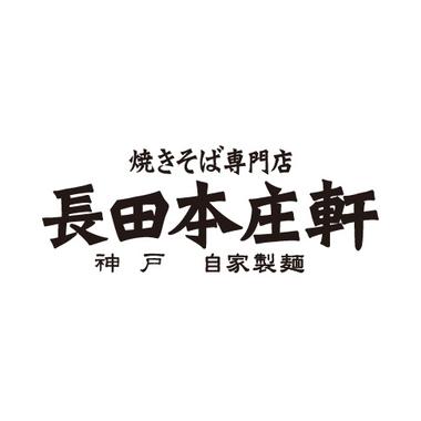 長田本庄軒
