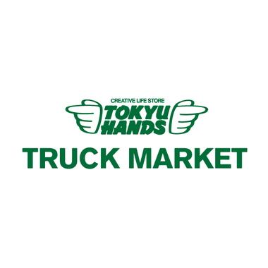 東急ハンズ トラックマーケット